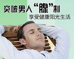 香河治疗前列腺炎